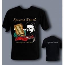 Тениска Христо Ботев 921