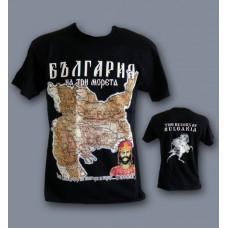 Тениска България на три морета-789