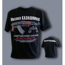 Тениска Михаил Калашников 691