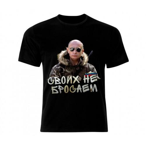 Ефектна тениска Путин 985